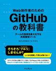 Web制作者のためのGitHubの教科書 チームの効率を最大化する共同開発ツール【電子書籍】[ 塩谷 啓 ]