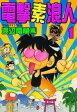 電撃素浪人 (1)【電子書籍】[ 渡辺電機(株) ]
