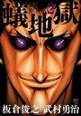 蟻地獄 2【電子書籍】[ 板倉俊之 ]