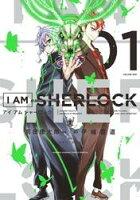 I AM SHERLOCK(1)【期間限定 無料お試し版】