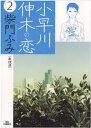 小早川伸木の恋(2)【電子書籍】[ 柴門ふみ ]