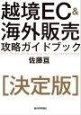 越境EC&海外販売 攻略ガイドブック【電子書籍】[ 佐藤亘 ]