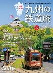 旅と鉄道 2021年増刊6月号 九州の鉄道旅【電子書籍】