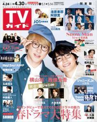 TVガイド 2021年 4月30日号 関東版【電子書籍】[ 東京ニュース通信社 ]