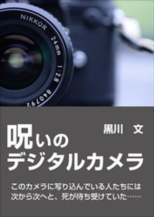 呪いのデジタルカメラ【電子書籍】[ 黒川文 ]