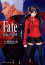 Fate/stay night(8)【電子書籍】[ 西脇 だっと ]