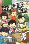 班長選舉大戰【電子書籍】[ 謝俊偉 ]