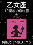 乙女座 -12星座の恋物語-【電子書籍】[ 角田光代 ]