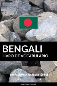 Livro de Vocabul?rio Bengali: Uma Abordagem Focada Em T?picos【電子書籍】[ Pinhok Languages ]