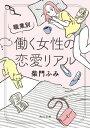 職業別 働く女性の恋愛リアル【電子書籍】[ 柴門 ふみ ]