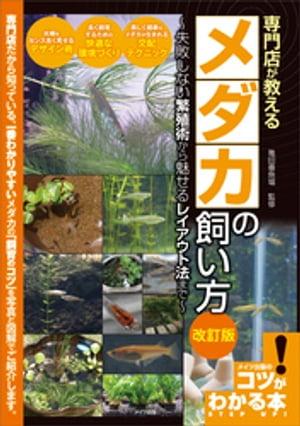 専門店が教えるメダカの飼い方改訂版失敗しない繁殖術から魅せるレイアウト法 電子書籍