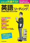 大学入学共通テスト 英語[リーディング]の点数が面白いほどとれる本【電子書籍】[ 竹岡 広信 ]