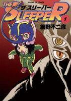 THE SLEEPER(1)【期間限定 無料お試し版】