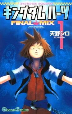 キングダム ハーツ FINAL MIX 1巻【電子書籍】[ 天野シロ ]