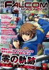 月刊 FALCOM MAGAZINE vol.8【電子書籍】[ 楽時たらひ ]