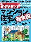 週刊ダイヤモンド 11年6月11日号【電子書籍】[ ダイヤモンド社 ]