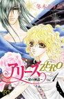 アリーズZERO〜星の神話〜 1【電子書籍】[ 冬木るりか ]