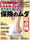 週刊ダイヤモンド 09年3月14...