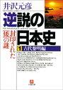 逆説の日本史1 古代黎明編/封印された「倭」の謎【電子書籍】[ 井沢元彦 ]