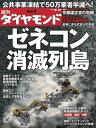 週刊ダイヤモンド 09年12月1...