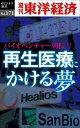 再生医療にかける夢 〜バイオベンチャー列伝3〜週刊東洋経済eビジネス新書No.171【電子書籍】