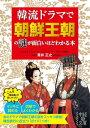 韓流ドラマで朝鮮王朝の謎が面白いほどわかる本【電子書籍】[ 貫井 正之 ]
