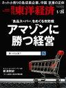 週刊東洋経済 2019年1月26日号【電子書籍】