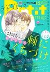 プチコミック 2017年12月号(2017年11月8日発売)【電子書籍】