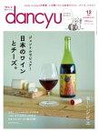 dancyu (ダンチュウ) 2017年 12月号 [雑誌]【電子書籍】[ dancyu編集部 ]