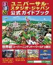 るるぶユニバーサル・スタジオ・ジャパン公式ガイドブック(20