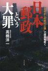 日本郵政という大罪【電子書籍】[ 高橋洋一 ]
