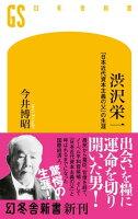 渋沢栄一 「日本近代資本主義の父」の生涯