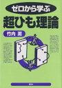 ゼロから学ぶ超ひも理論【電子書籍】[ 竹内薫 ] - 楽天Kobo電子書籍ストア
