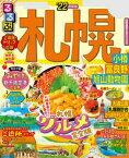 るるぶ札幌 小樽 富良野 旭山動物園'22【電子書籍】