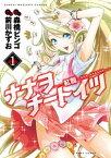 ナナヲチートイツ 紅龍(1)【電子書籍】[ 前川かずお ]