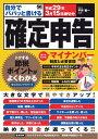 自分でパパッと書ける確定申告 平成29年3月15日締切分【電...