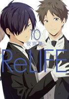 ReLIFE 10【フルカラー】【電子書籍版限定特典付】