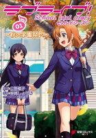 ラブライブ! School idol diary セカンドシーズン01 〜秋の学園祭♪〜
