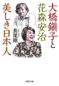 大橋鎭子と花森安治 美しき日本人【電子書籍】[ 長尾剛 ]