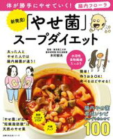 新発見!「やせ菌」スープダイエット