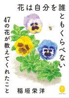 ヤマケイ文庫 花は自分を誰ともくらべない〜47の花が教えてくれたこと〜