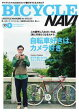 BICYCLE NAVI NO.77 2014 SeptemberNO.77 2014 September【電子書籍】