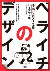 ペライチのデザイン チラシのスタイル別レイアウト集【電子書籍】[ BNN編集部 ]