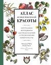 楽天Kobo電子書籍ストアで買える「Атлас естественной красоты. Натуральные ингредиенты для ухода за кожей и приумножения вашей красоты【電子書籍】[ Виктуар де Тайак ]」の画像です。価格は560円になります。