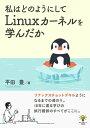 私はどのようにしてLinuxカーネルを学んだか【電子書籍】[ 平田豊 ]