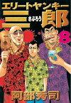 エリートヤンキー三郎8巻【電子書籍】[ 阿部秀司 ]
