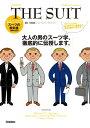 メンズファッションの教科書シリーズ vol.1 THE SUIT【電子...