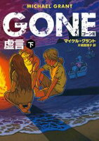 GONE ゴーン 3 虚言 下