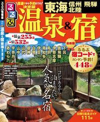 るるぶ温泉&宿 東海 信州 飛騨 北陸