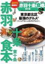 赤羽十条食本 2015 2015【電子書籍】